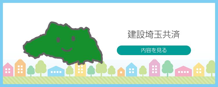 建設埼玉共済